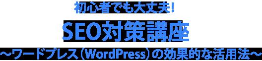 SEO対策~ワードプレス(WordPress)の効果的な活用法~